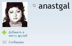 Настя Галицкая