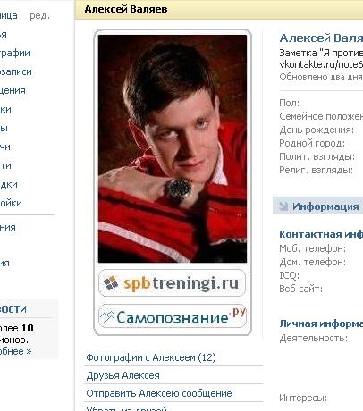 Реклама на аватаре 1