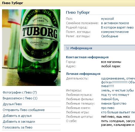Продукт на аватаре ВКонтакте.Ru