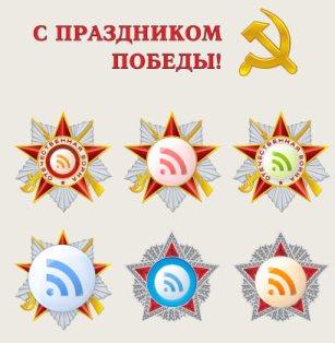 RSS иконки к Дню Победы