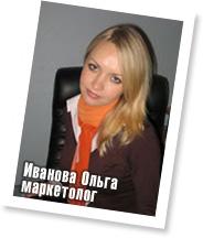 Оля Иванова