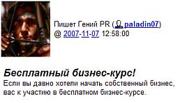 Паладин PR