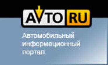 Итернет-проект avto.ru (www.avto.ru)