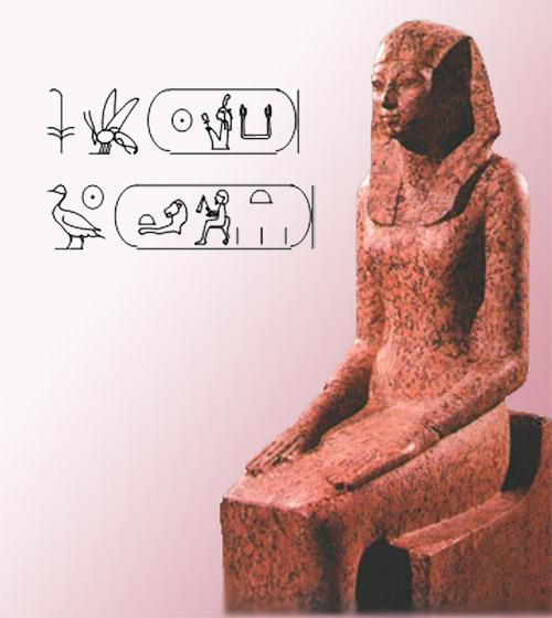 Царь Верхнего и Нижнего Египта Маат-Ка-Ра сын Ра Хатшепсут