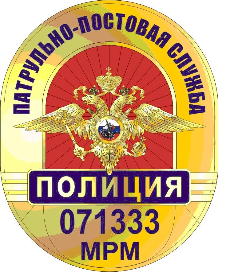 http://www.ljplus.ru/img4/s/h/shmul/znak-PPS.jpg
