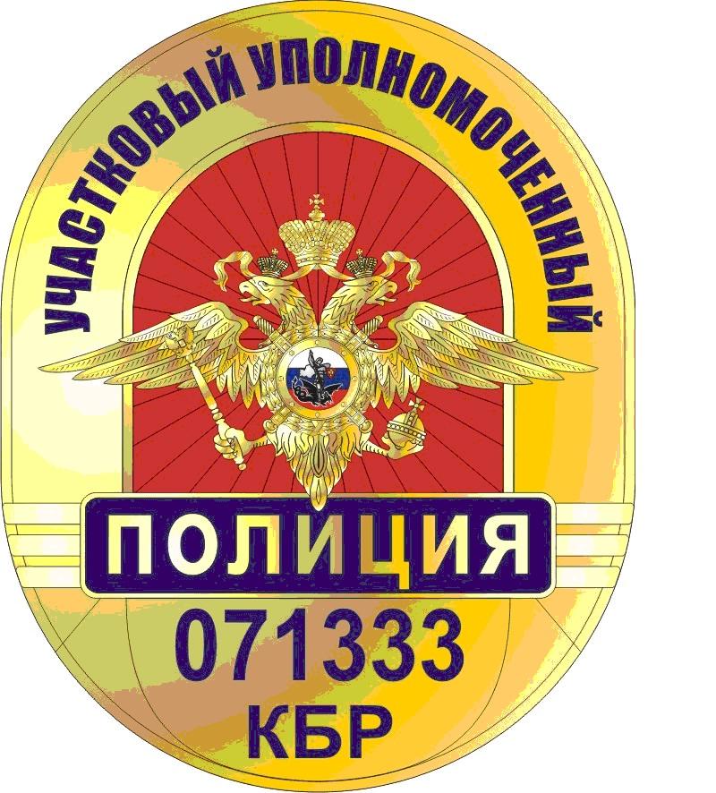 http://www.ljplus.ru/img4/s/h/shmul/znak-UUM.jpg