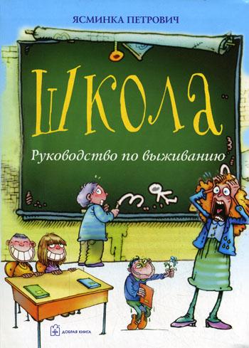 Бобров не делал домашние задания