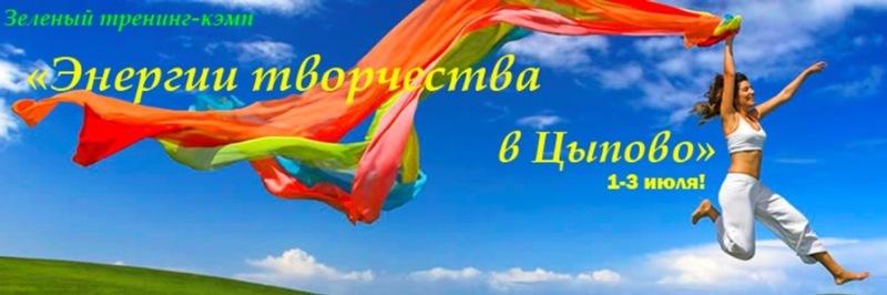 Sintal-тренинг-кэмп Энергии творчества в Цыпова!