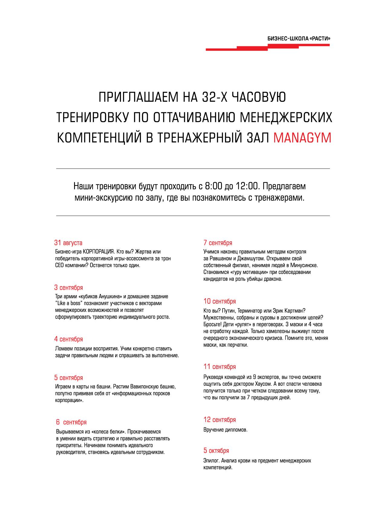 Priglasitelnyj variant 01 Юрий Сорокин и Юрий Анушкин сделали управленческий курс MANAGYMпостроение системы обучения персонала Мастер класс Корпоративный университет корпоративное обучение бизнес школа расти