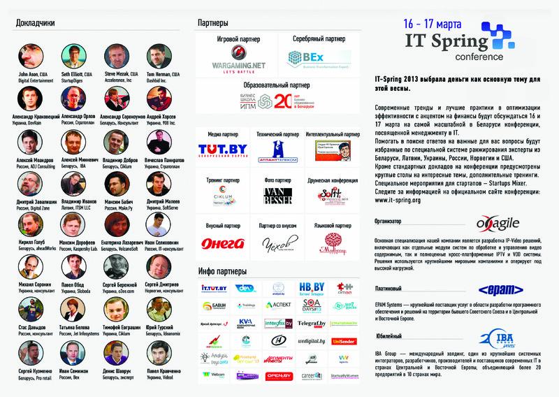 Studiya Sorokina dlya IT Spring IT Spring 2013. Как Студия продавала «Деньги в IT»?Формирование бренда Организация конференций Мастер класс Геймификация PR IT Spring 2013
