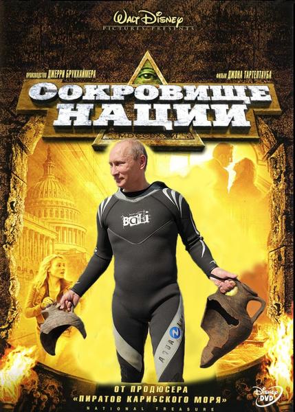 Няшные картиночки - Страница 2 National-Treasure-Putin
