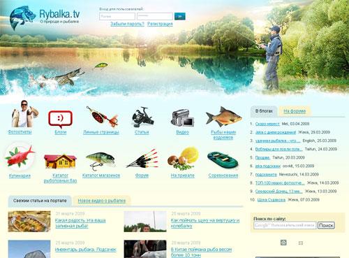 как создать рыболовный сайт