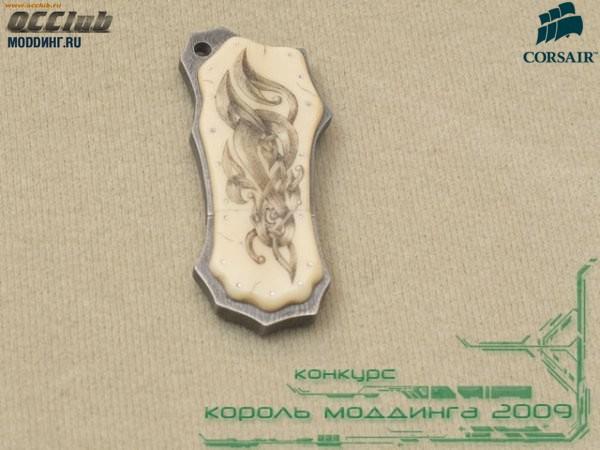 Король Моддинга 2009: USB-флешки.