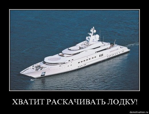 не раскачивай лодку картинки