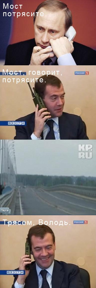 1274483581964 Мост потрясите
