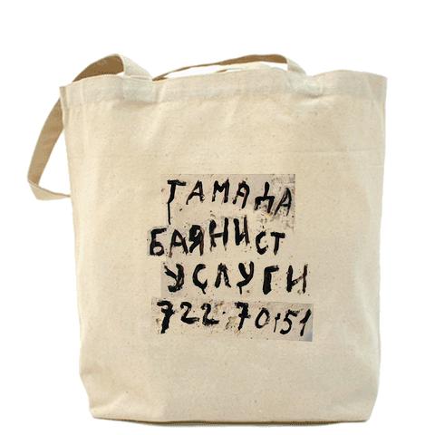 """Любой человек может стать рекламным носителем  """"услуг """".  Майки. и сумки."""