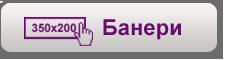 Банерна реклама на Mapia.ua
