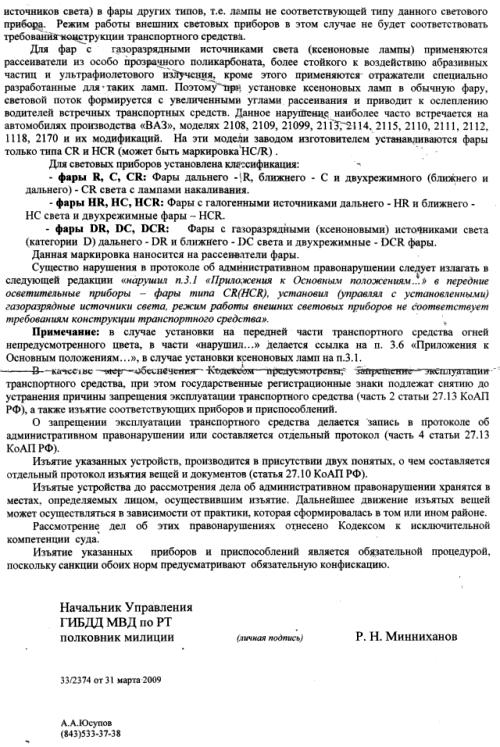 а вот текст приказа по Татарстану, в принципе, как и предполагалось, штрафовать (лишать прав) будут по статье...
