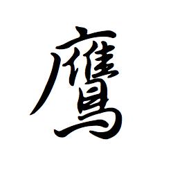 Татуировка с именем максим на китайском