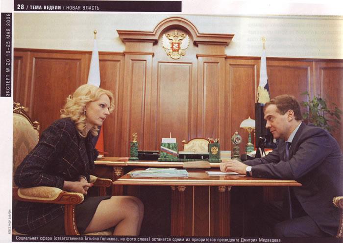 Социальная сфера (ответственная Татьяна Голикова, на фото слева) останется