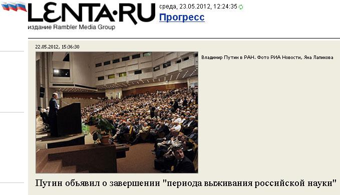 Путин объявил о завершении периода выживания российской науки