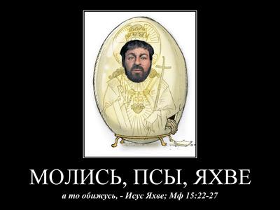 http://www.ljplus.ru/img4/t/r/tryman/th_isus.jpg