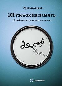 101 узелок на память эрни зелински