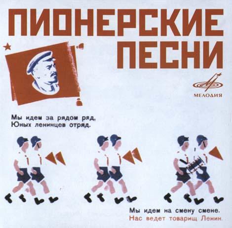 (Soviet Folk) Детский хор п.у. В.Попова - Пионерские песни - 1975 ALAC, lossless