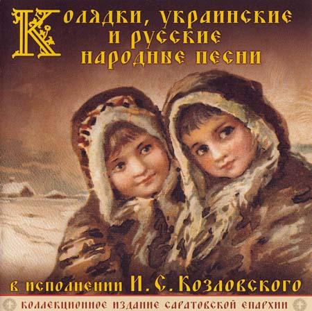 [RUS] (Фольклор в академическом исполнении) И. С. Козловский - Колядки, украинские и русские народные песни - 2005, FLAC (image+.cue), lossless
