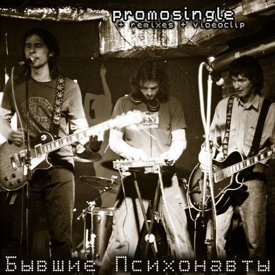 обложка сингла Бывших Психонавтов