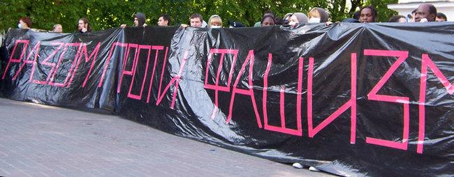 """Люди різних національностей збираються перед маршем під спільним гаслом """"Разом проти фашизму"""""""