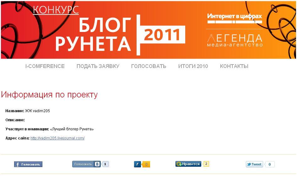 Конкурс Рунета