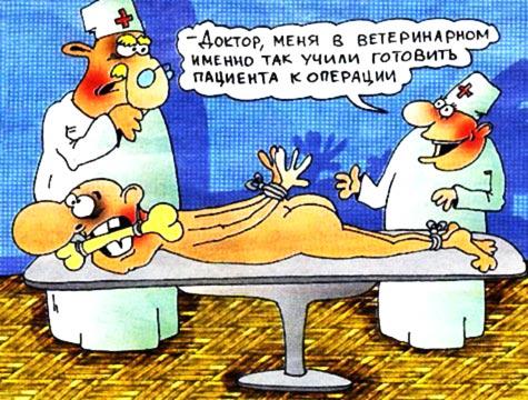 Медицинские анекдоты