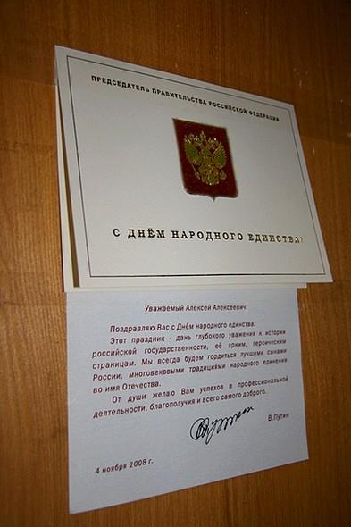 Путин поздравил Венедиктова с Днем народного единства