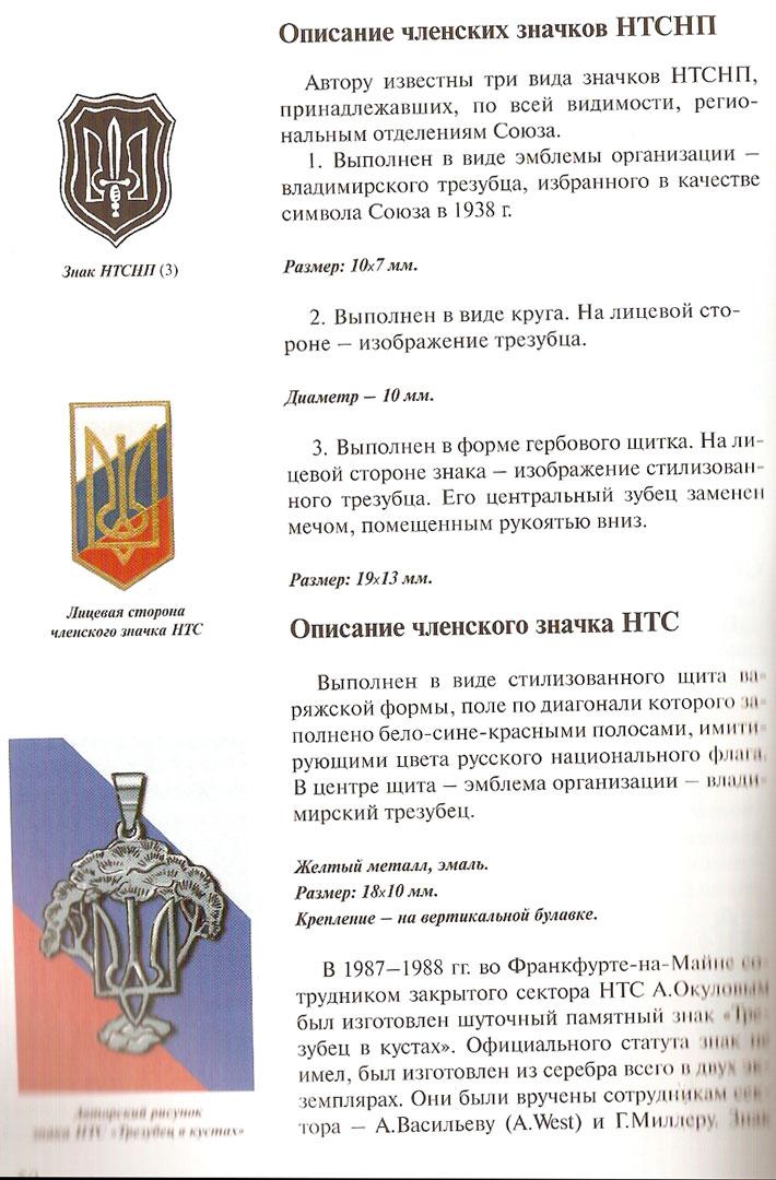 http://www.ljplus.ru/img4/v/a/varjag_2007/Narodno-Trudovoj-soyuz-.jpg