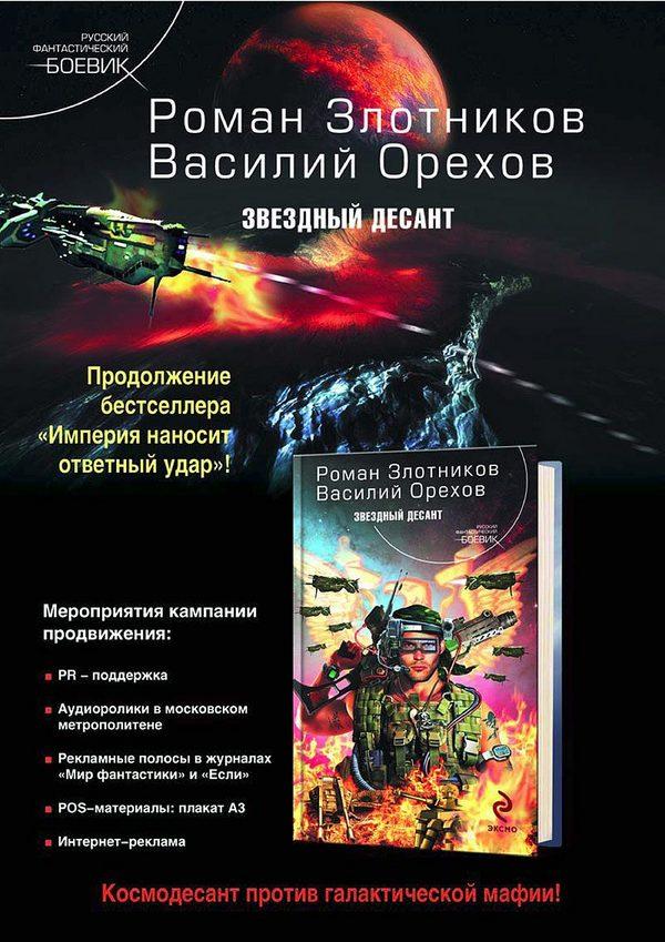 ЗВЕЗДНЫЙ ДЕСАНТ РОМАН ЗЛОТНИКОВ FB2 СКАЧАТЬ БЕСПЛАТНО