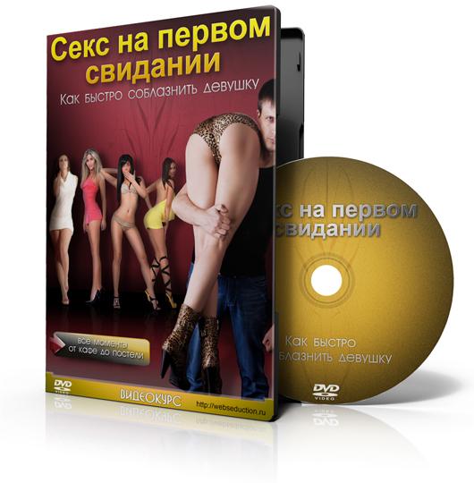 Продажа 100 копий нового курса! Новый видеокурс Секс на первом