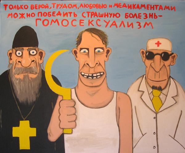 http://www.ljplus.ru/img4/v/a/vasya_lozhkin/Pobedit-gomoseksualizm.jpg