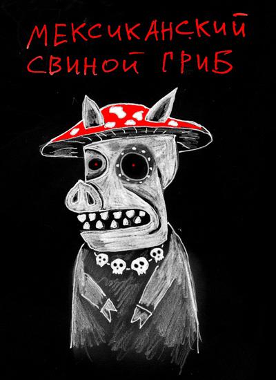 http://www.ljplus.ru/img4/v/a/vasya_lozhkin/Svinoj-grib.jpg