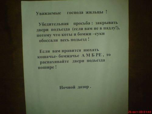 объявления на подъезде чтобы закрывали двери помощь человеку