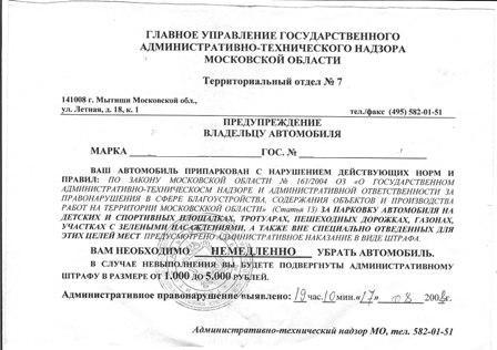 Штрафы ГИБДД - Оплата государственных услуг