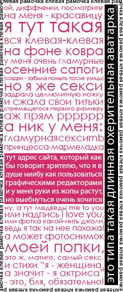 http://www.ljplus.ru/img4/v/l/vlano/ava-txt-w.jpg