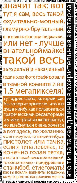 http://www.ljplus.ru/img4/v/l/vlano/ava-txt.jpg