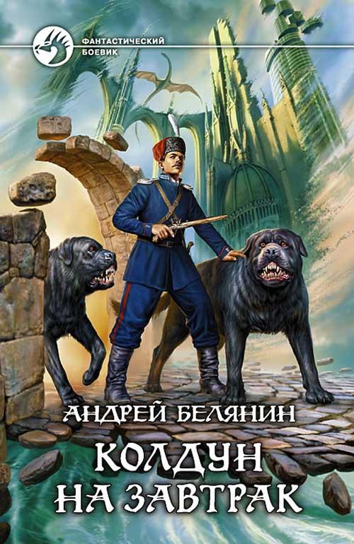 Андрей Белянин, Альфа-книга, 2011.