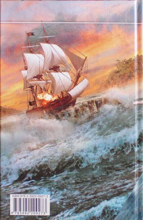 Серия ветер над островами андрей круз