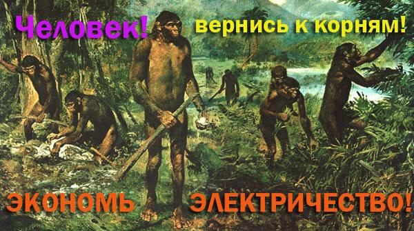 900igr.net.  Картинка 16.  Происхождение человека.