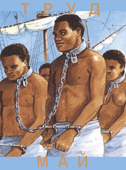 Секс с рабыней негритянкой 195