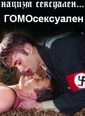 Гомосексуализм и нацизм