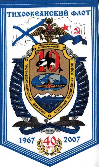 тихоокеанский флот 8 я дивизия подводных лодок