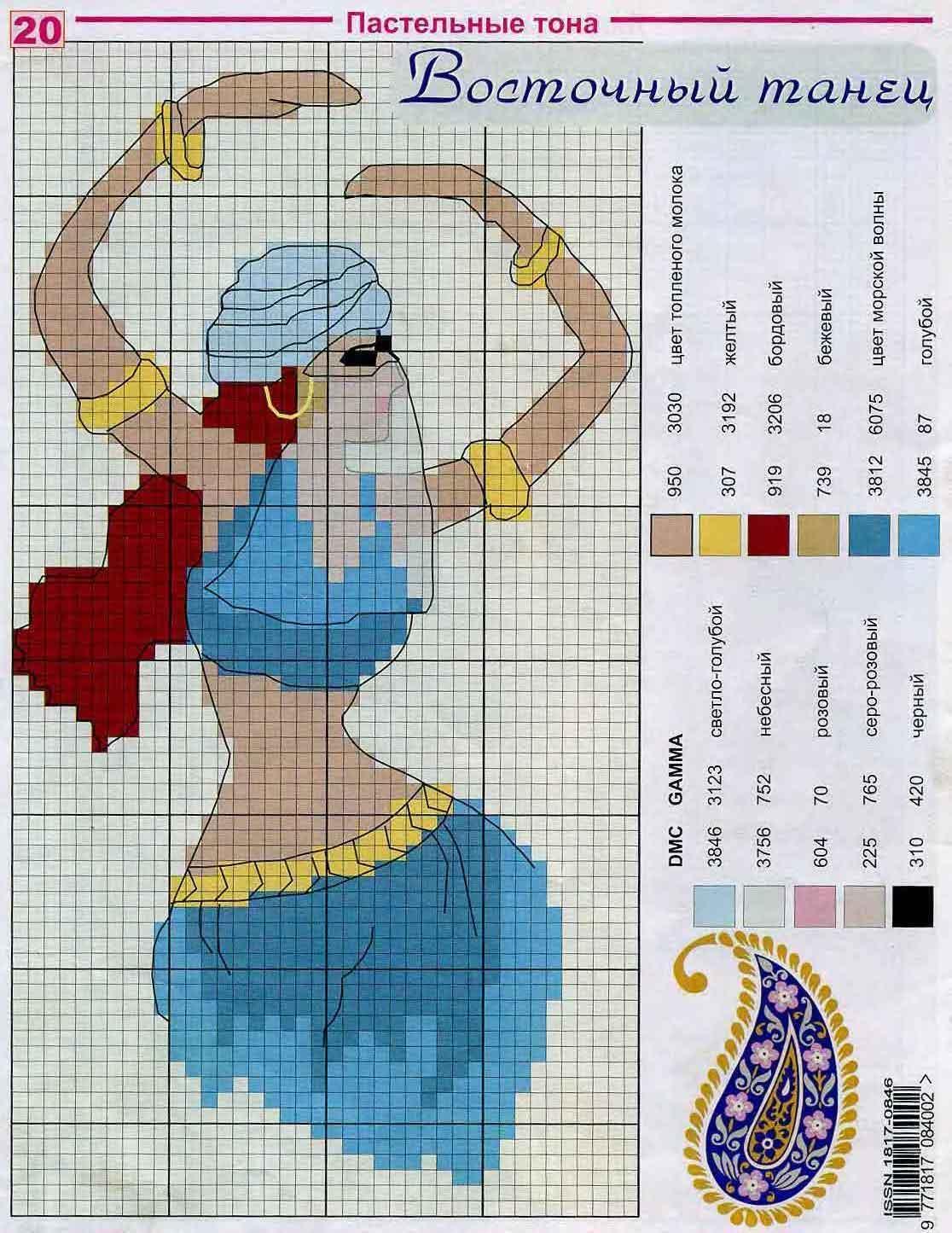 Схемы вышивки «танец» - Вышивка крестом 60